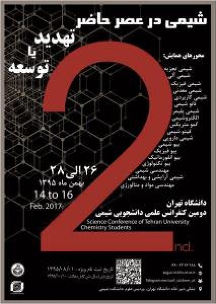 دومین کنفرانس علمی دانشجویی شیمی دانشگاه تهران