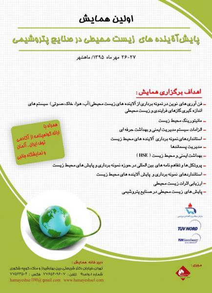 همایش و نمایشگاه پایش آلاینده های زیست محیطی در صنایع پتروشیمی
