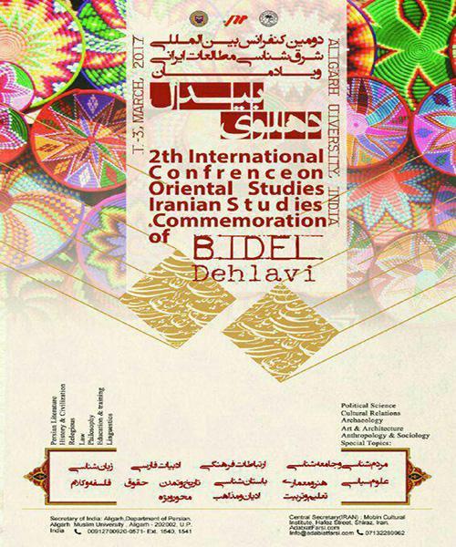 دومین همایش بین المللی شرق شناسی، مطالعات ایرانی و یادمان بیدل دهلوی
