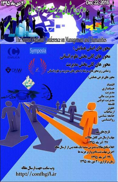 دومین همایش ملی مدیریت و علوم انسانی
