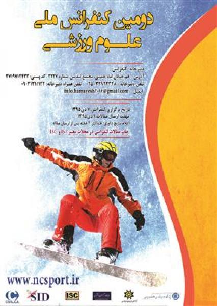 اولین کنفرانس ملی علوم ورزشی
