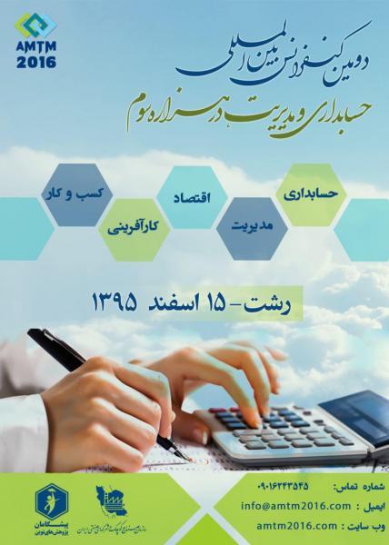 دومین کنفرانس بین المللی حسابداری و مدیریت در هزاره سوم