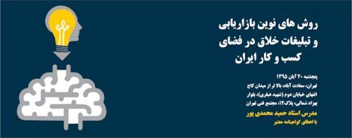 روشهای نوین بازاریابی و تبلیغات در فضای کسب و کار ایران