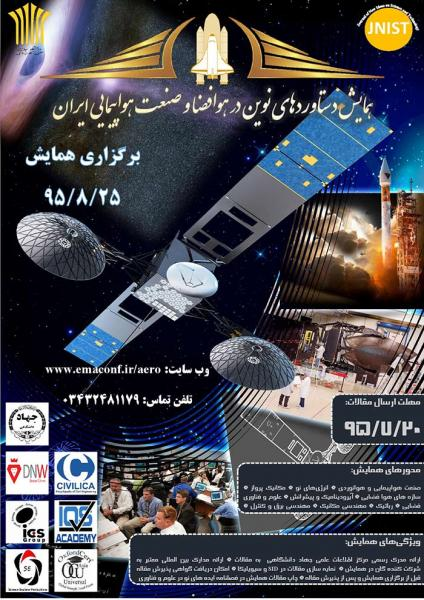 همایش ملی دستاوردهای نوین در هوافضا و صنعت هواپیمایی ایران