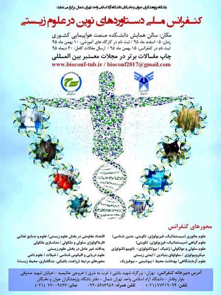 کنفرانس ملی دستاوردهای نوین در علوم زیستی