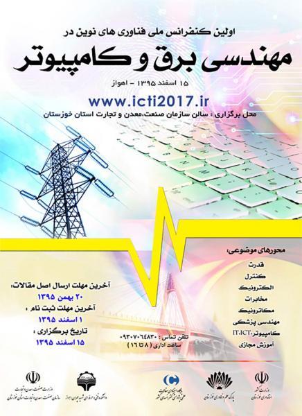 اولین کنفرانس ملی فناوری های نوین در مهندسی برق و کامپیوتر