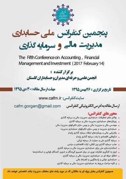 پنجمین کنفرانس ملی حسابداری، مدیریت مالی و سرمایه گذاری