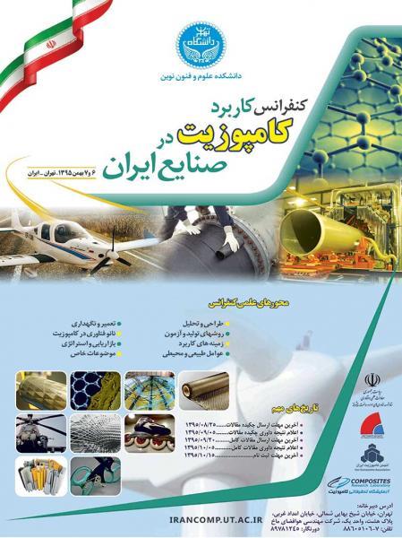 کنفرانس کاربرد کامپوزیت در صنعت ایران
