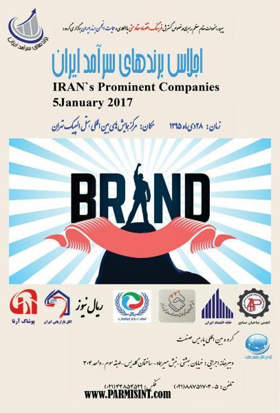 اجلاس سراسری برند های سرآمد ایران