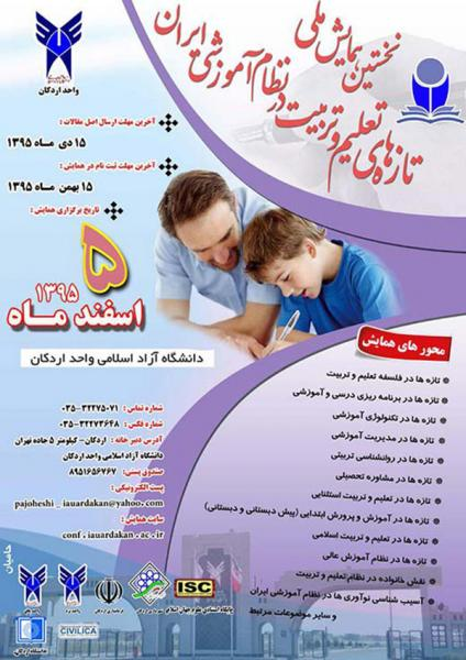 اولین همایش ملی تازه های تعلیم و تربیت در نظام آموزشی ایران