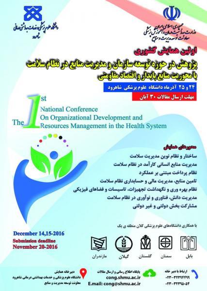 اولین همایش کشوری پژوهش در حوزه توسعه سازمانی و مدیریت منابع در نظام سلامت
