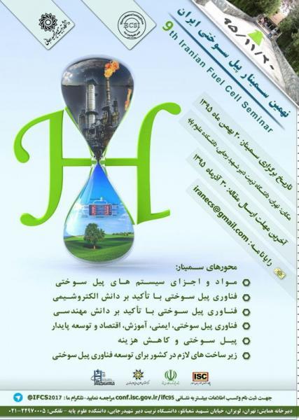 نهمین سمینار پیل سوختی ایران