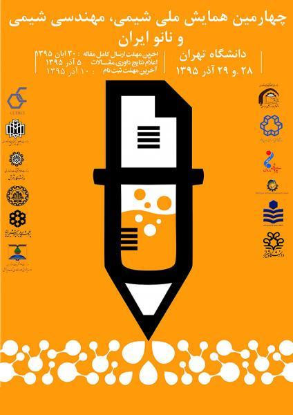 چهارمین همایش ملی شیمی،مهندسی شیمی و نانو ایران