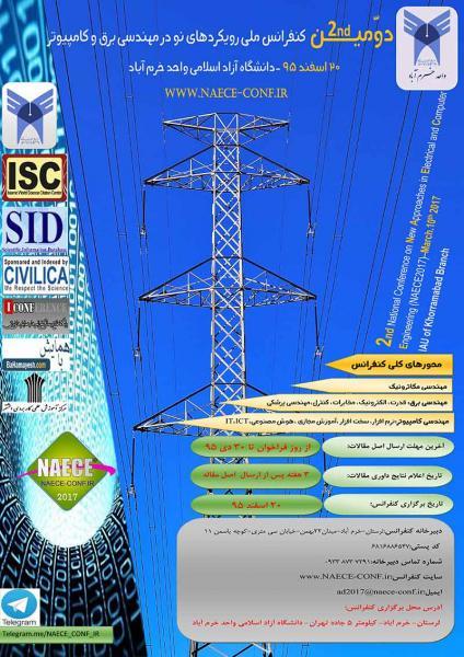 دومین کنفرانس ملی رویکردهای نو در مهندسی برق و کامپیوتر