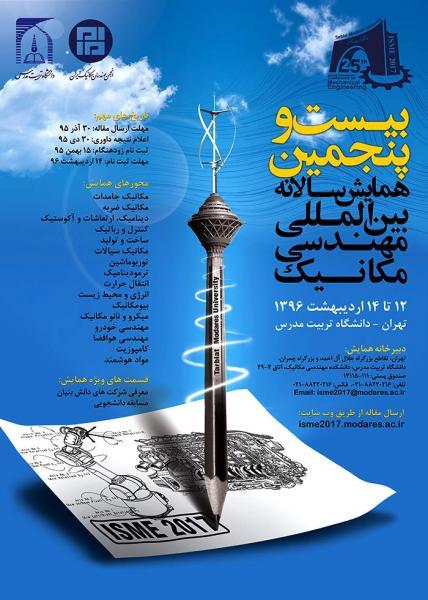 بیست و پنجمین کنفرانس سالانه بینالمللی مهندسی مکانیک