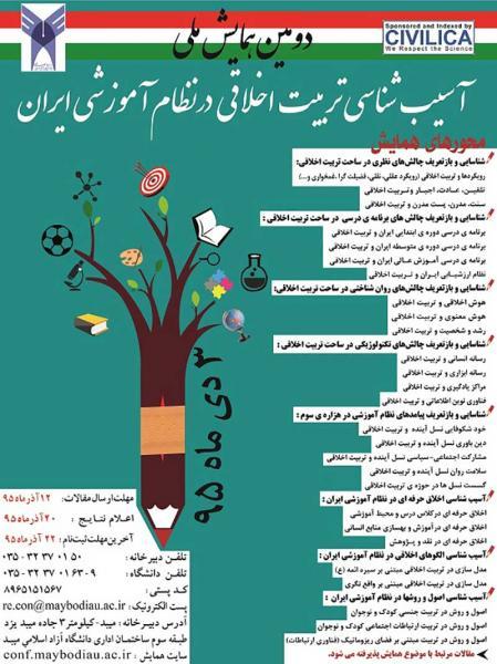 دومین همایش ملی آسیب شناسی تربیت اخلاقی در نظام آموزشی ایران
