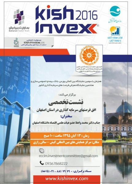 نشست تخصصی افق فرصتهای سرمایه گزاری در استان اصفهان