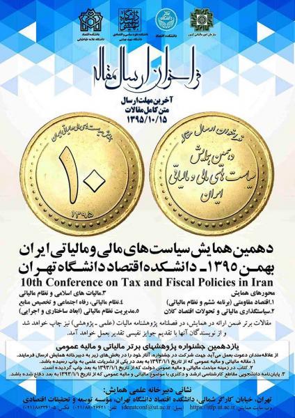 دهمین همایش سیاست های مالی و مالیاتی ایران