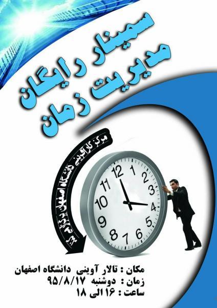 سمینار رایگان مدیریت زمان