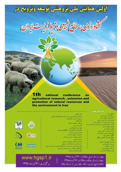 اولین همایش ملی پژوهشی توسعه وترویج در کشاورزی ،منابع طبیعی ومحیط زیست ایران
