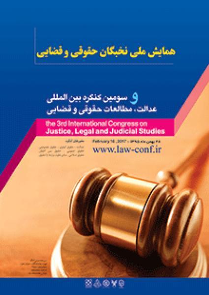 همایش ملی نخبگان حقوقی و قضایی و سومین کنگره بین المللی عدالت، مطالعات حقوقی و قضایی