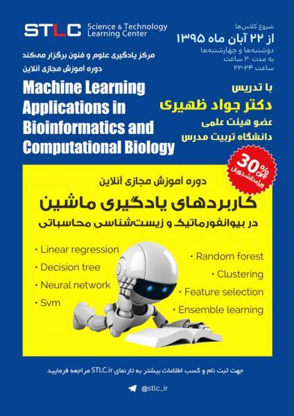 کاربردهای یادگیری ماشین در بیوانفورماتیک و زیست محاسباتی