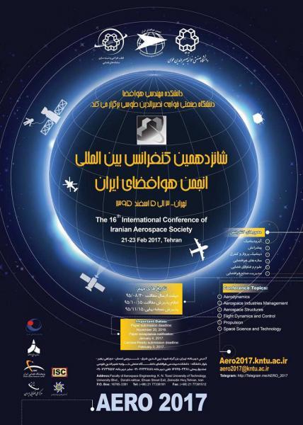 شانزدهمین کنفرانس بین المللی انجمن های هوافضای ایران