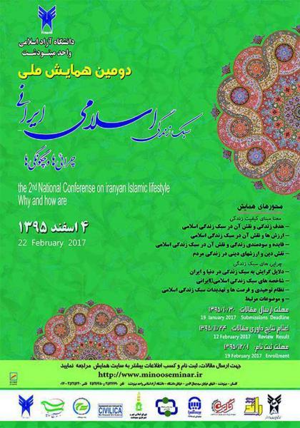 دومین همایش ملی سبک زندگی اسلامی - ایرانی (چرایی و چگونگی ها)