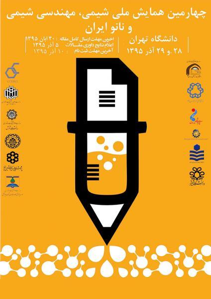 چهارمین همایش ملی شیمی،پتروشیمی و نانو ایران