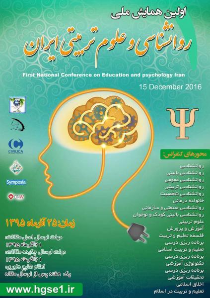 اولین همایش ملی روانشناسی و علوم تربیتی ایران