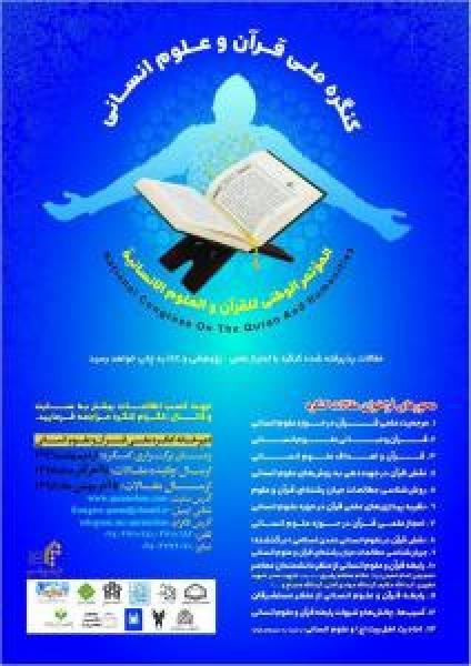 کنگره ملی قرآن وعلوم انسانی