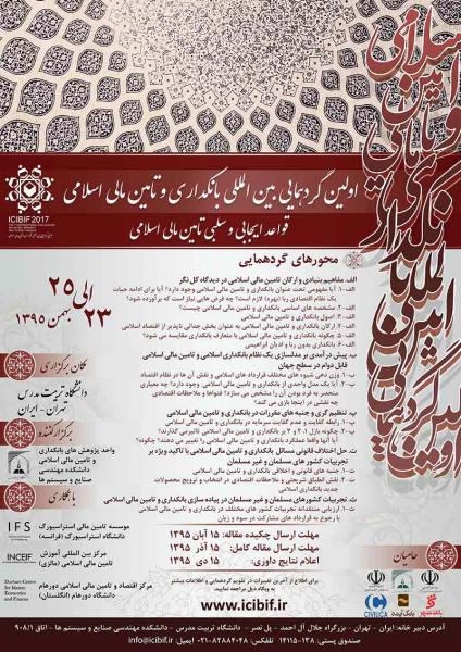 اولین گردهمایی بین المللی بانکداری و تامین مالی اسلامی- قواعد ایجابی و سلبی تامین مالی اسلامی-