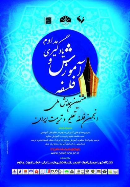 هشتمین همایش ملی انجمن فلسفۀ تعلیم و تربیت ایران، فلسفه آموزش و یادگیری مداوم