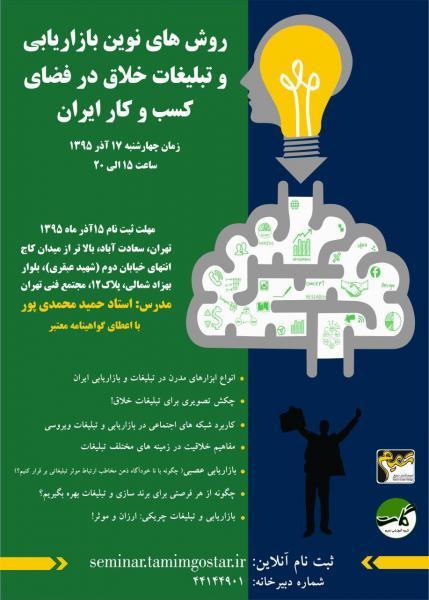 روش های نوین بازاریابی و تبلیغات خلاق در فضای کسب و کار ایران