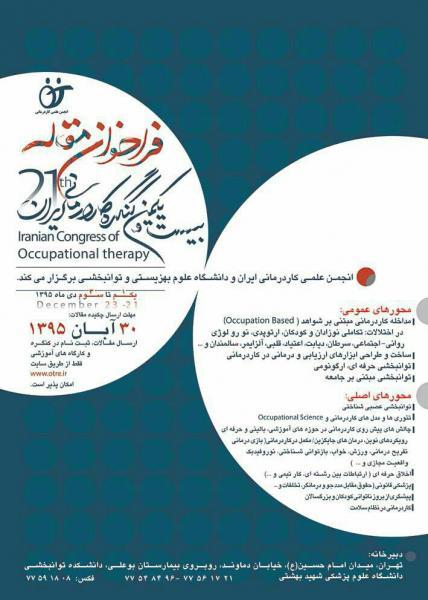 بیست و یکمین کنگره کاردرمانی ایران