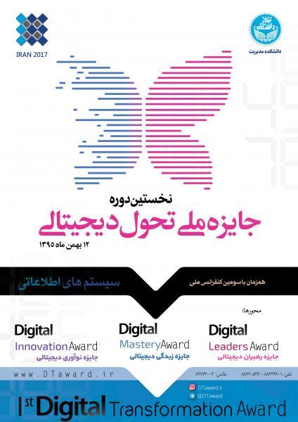نخستین دوره جایزه ملی تحول دیجیتالی