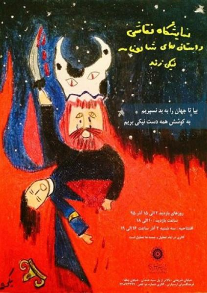 نمایشگاه نقاشی داستانهای شاهنامه