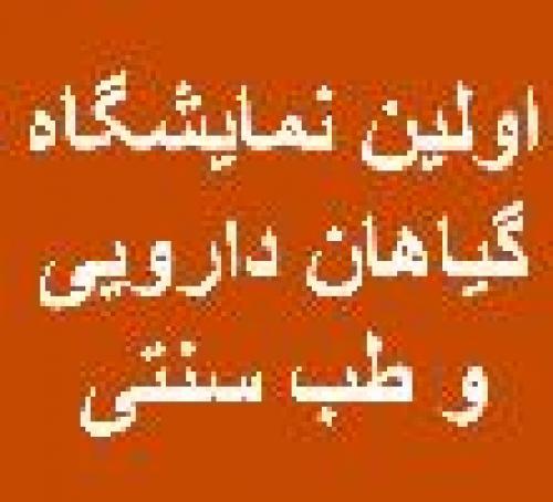 اولین نمایشگاه گیاهان دارویی و طب سنتی مازندران - ایران