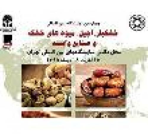 چهارمين نمايشگاه بين المللي خشكبار، آجيل، ميوه هاي خشك و صنايع وابسته -ایران