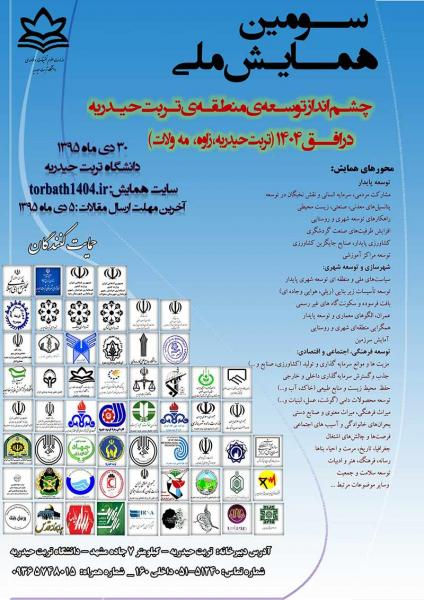 سومین همایش ملی چشم انداز توسعه ی منطقه ی تربت حیدریه در افق 1404