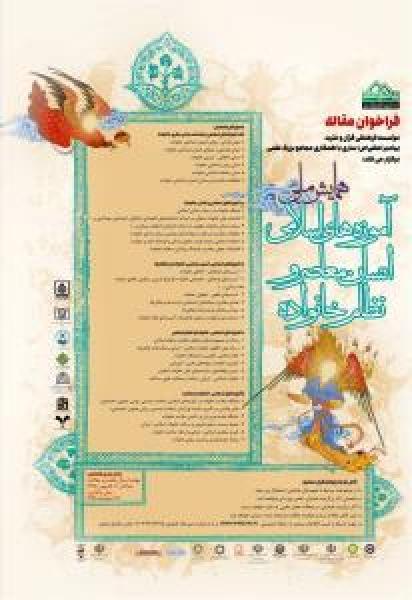 همایش آموزه های اسلامی، انسان معاصر و نظام خانواده