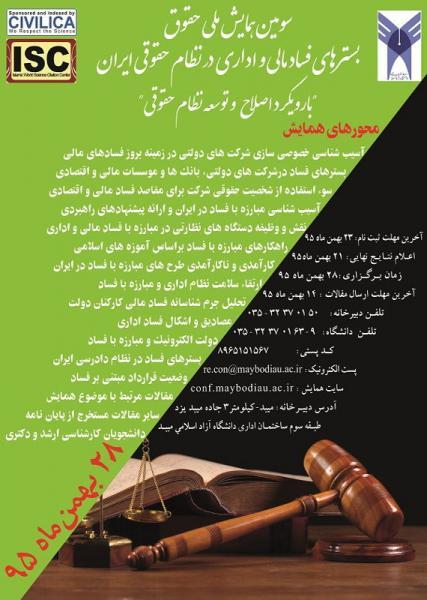 سومین همایش ملی حقوق : بسترهای فساد مالی و اداری در نظام حقوقی ایران