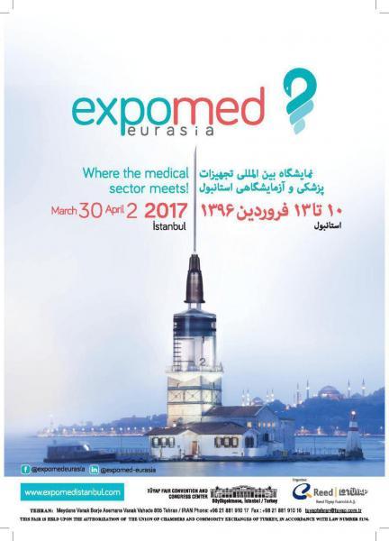 نمایشگاه بین المللی تجهیزات پزشکی و آزمایشگاهی (اکسپومد) - استانبول