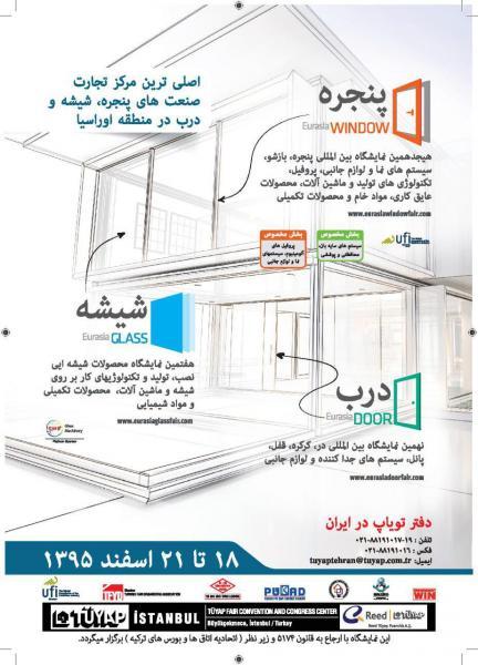 هفتمین نمایشگاه بین المللی محصولات شیشه ای ،نصب ، تولید و ماشین آلات (شیشه) استانبول