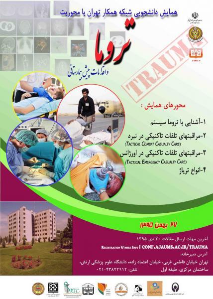 همایش دانشجویی تروما و اقدامات پیش بیمارستانی
