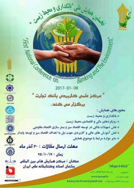 اولین همایش بانکداری و محیط زیست