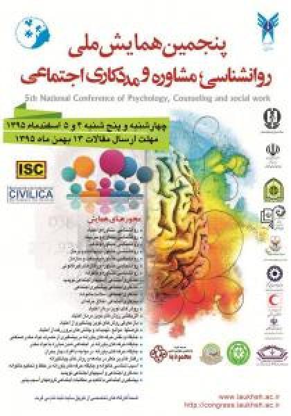 پنجمین همایش ملی روانشناسی،مشاوره و مددکاری اجتماعی