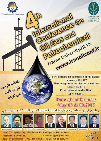چهارمین همایش بین المللی نفت،گاز و پتروشیمی