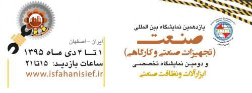 نمایشگاه بین المللی صنایع و ماشین آلات خط تولید، تجهیزات صنعتی و کارگاهی اصفهان