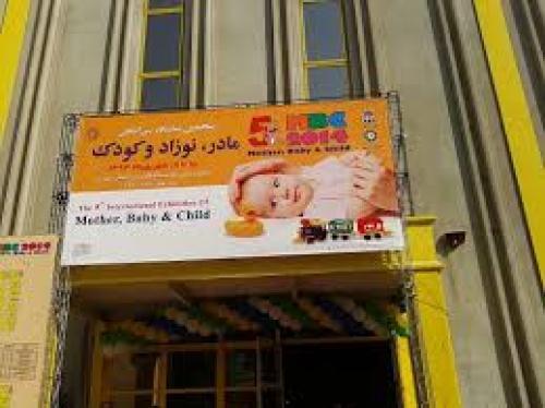 نمایشگاه مادر، کودک، نوزاد و تجهیزات بازی و سرگرمی، شهربازی و پارکها  - کرج